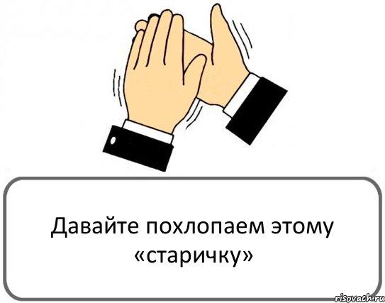 davayte-pohlopaem_42789286_orig_