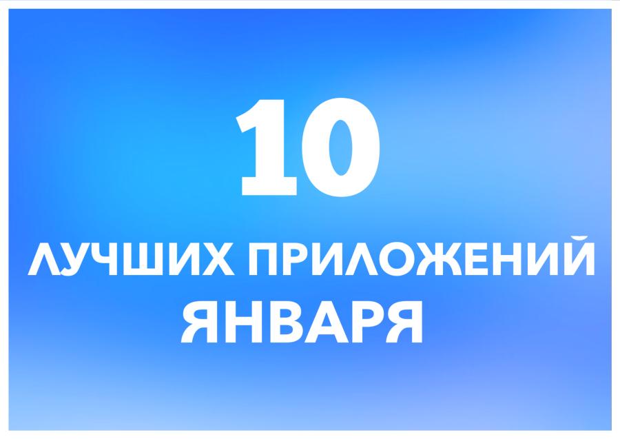 10 лучших приложений января