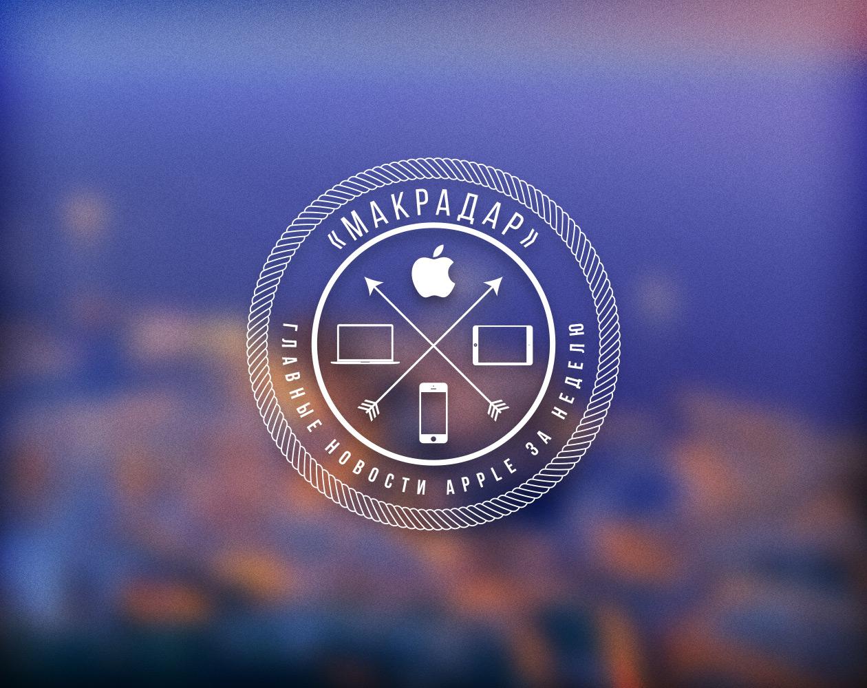 Главные новости Apple: 14-19 апреля