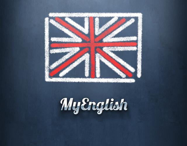 Учим английский с MyEnglish. Участвуйте в розыгрыше и получите приложение бесплатно (конкурс закончен)