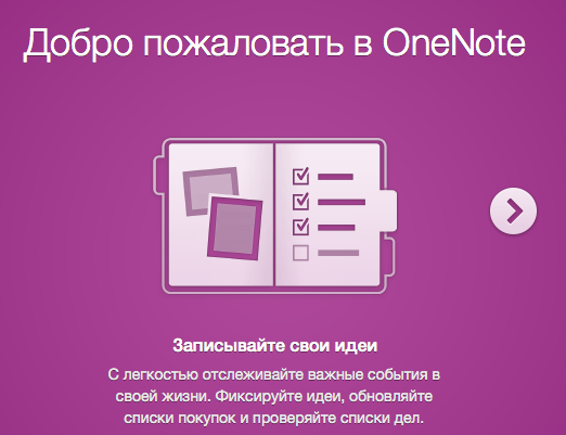 Вышел Microsoft OneNote для Mac