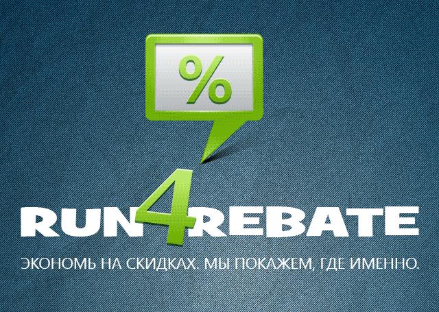 Приложение Run4Rebate: узнай всё о скидках вокруг