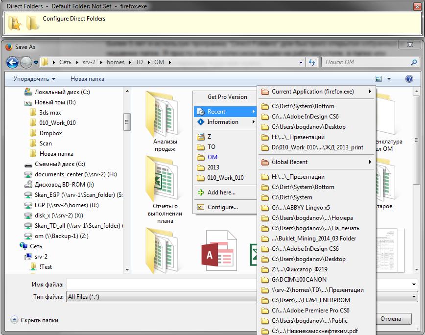 Direct Folders — экономим клики при работе с файлами в Windows