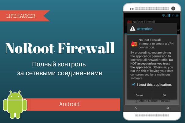 NoRoot Firewall — бесплатный брандмауэр для Android