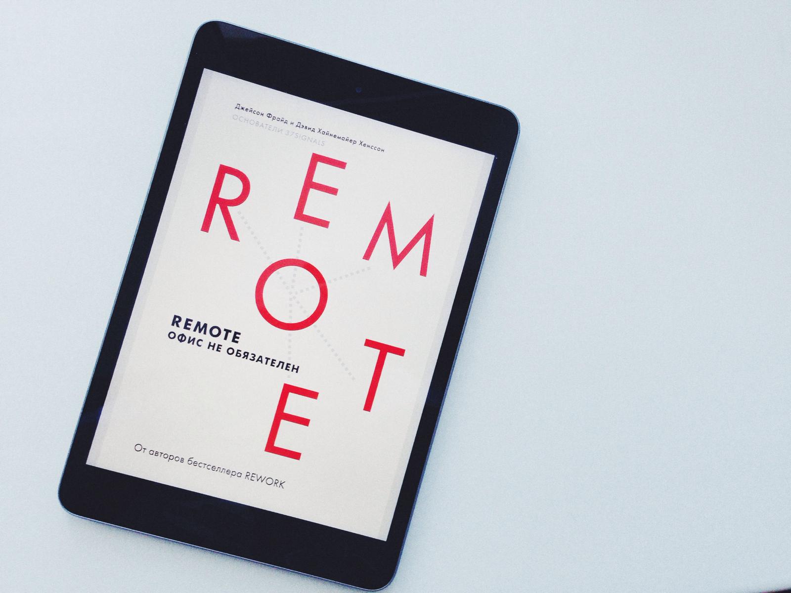 РЕЦЕНЗИЯ: «Remote. Офис не обязателен», Джейсон Фрайд, Дэвид Хайнемайер Хенссон