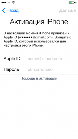 Активация iPhone