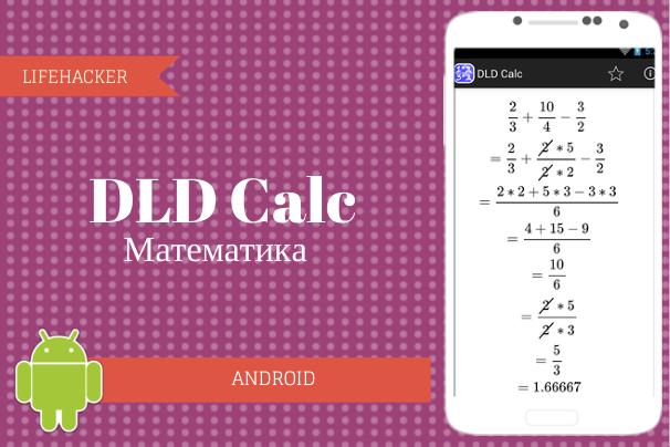 DLD Calc — калькулятор для Android с пошаговым решением примеров