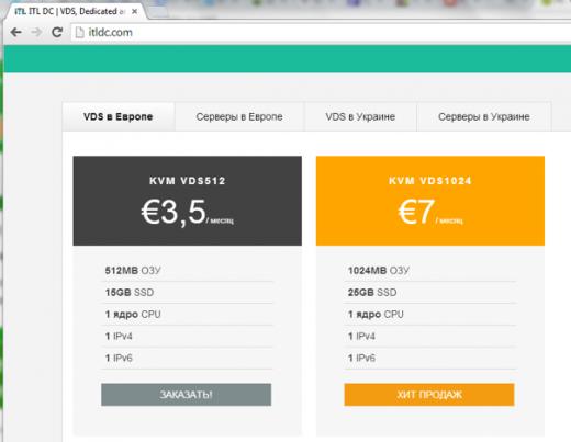 Личный VPN за €3.5 в месяц или даже дешевле