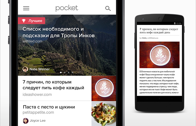 Pocket теперь доступен на русском языке
