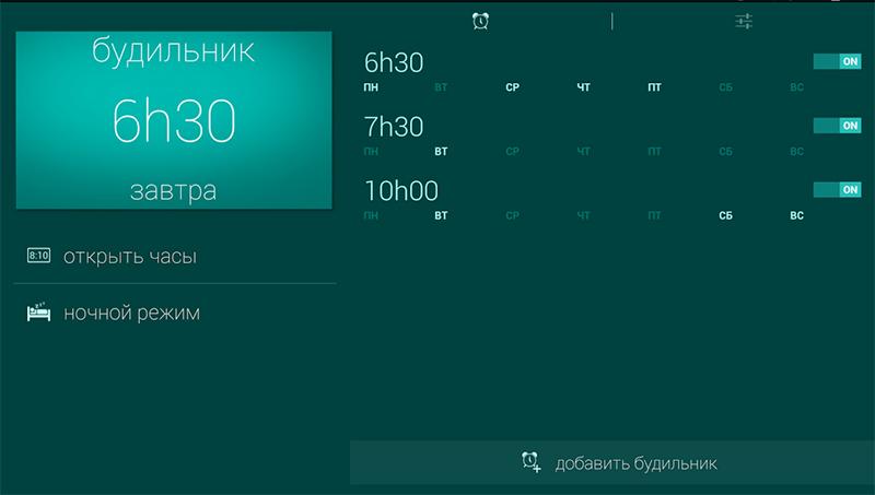 Glimmer для Android: мягкий будильник для легкого пробуждения