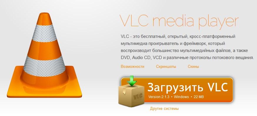 Как расширить возможности VLC с помощью дополнений