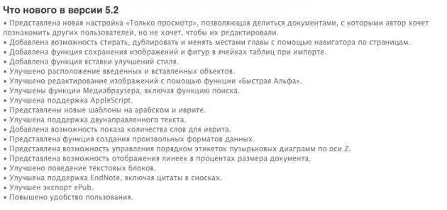 Снимок экрана 2014-04-02 в 2.24.55