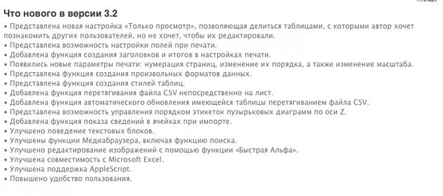 Снимок экрана 2014-04-02 в 2.25.37