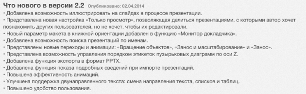 Снимок экрана 2014-04-02 в 2.33.27