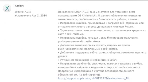 Снимок экрана 2014-04-02 в 2.47.33