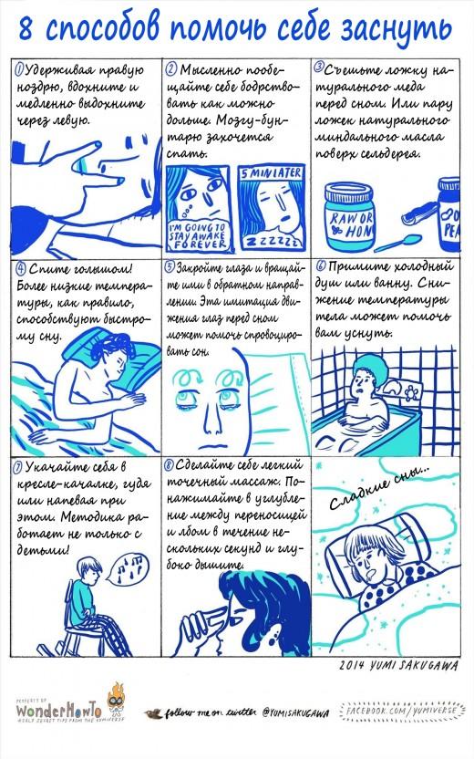 http://lifehacker.ru/wp-content/uploads/2014/04/02070256-Unconventional-Sleep-Tips-Infographics-520x832.jpg