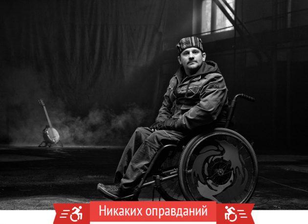 Никаких оправданий: Владимир Рудак