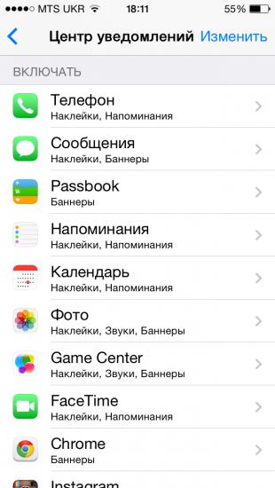 Почему iPhone быстро разряжается? Push-уведомления
