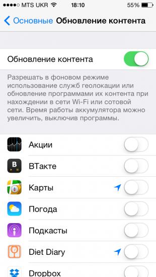 Почему iPhone быстро разряжается? Обновление приложений в фоне