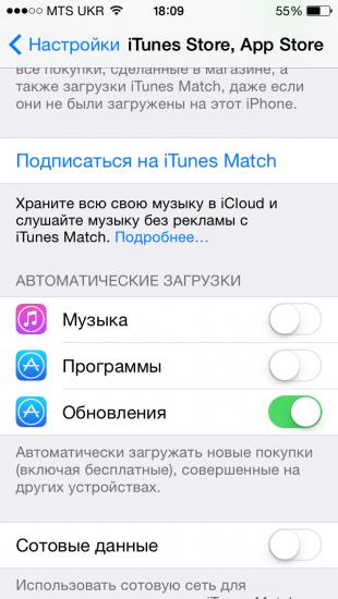 Почему iPhone быстро разряжается? Автоматические загрузки