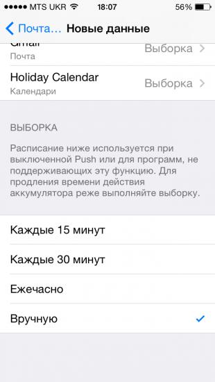 Почему iPhone быстро разряжается? Загрузка новой почты