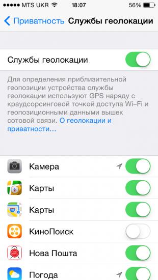 Почему iPhone быстро разряжается? Службы геолокации