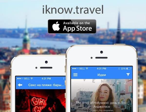 Сервис iknow.travel: свежий взгляд на туризм