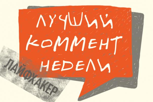 Комментарий недели на Лайфхакере: 21—27.04.2014