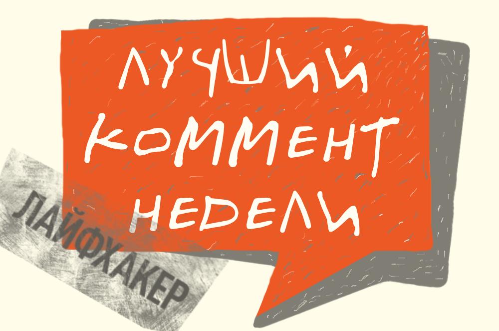 Комментарий недели на Лайфхакере: 14–20.07.2014
