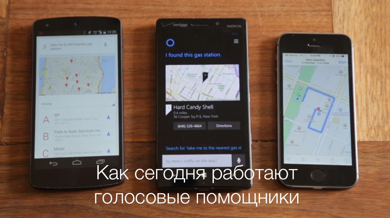 ВИДЕО: Siri против Cortana против Google Now: современное состояние голосовых ассистентов