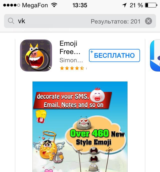 Официальное приложение ВКонтакте снова удалили из App Store