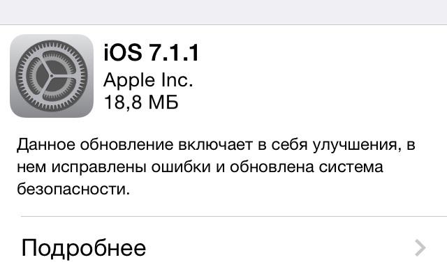 Вышла iOS 7.1.1