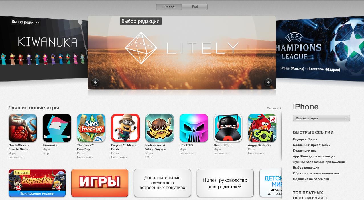 12 советов разработчикам, которые помогут продвинуть приложение в App Store