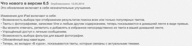 Снимок экрана 2014-05-13 в 2.07.00