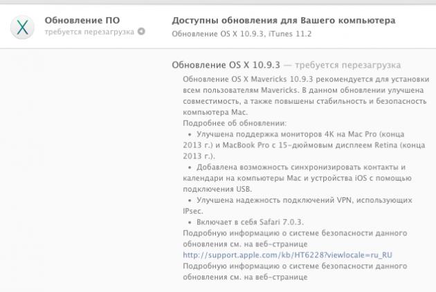Снимок экрана 2014-05-15 в 21.30.24