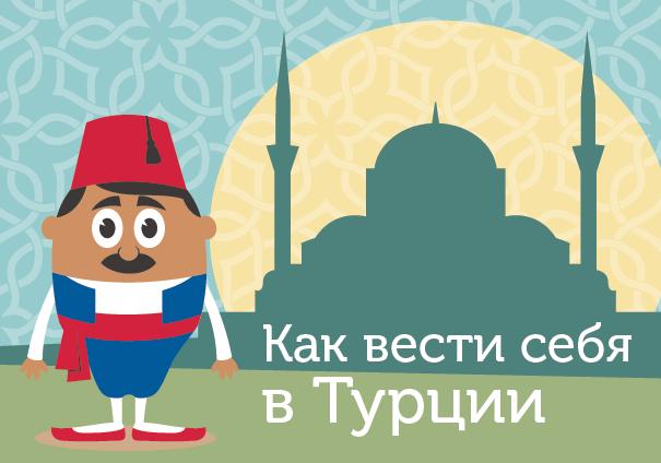 Общение с турками объявления работа девушкам ростов