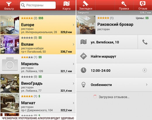 Minsk-android-app-pic2