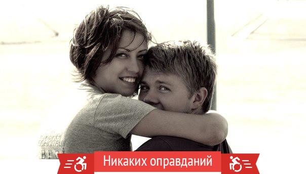 Никаких оправданий: «У любви нет инвалидности» – интервью с веб-мастером Виталием Пчелкиным