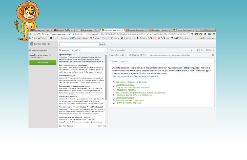 Совместный проект Evernote и Lingualeo сделает изучение английского интереснее