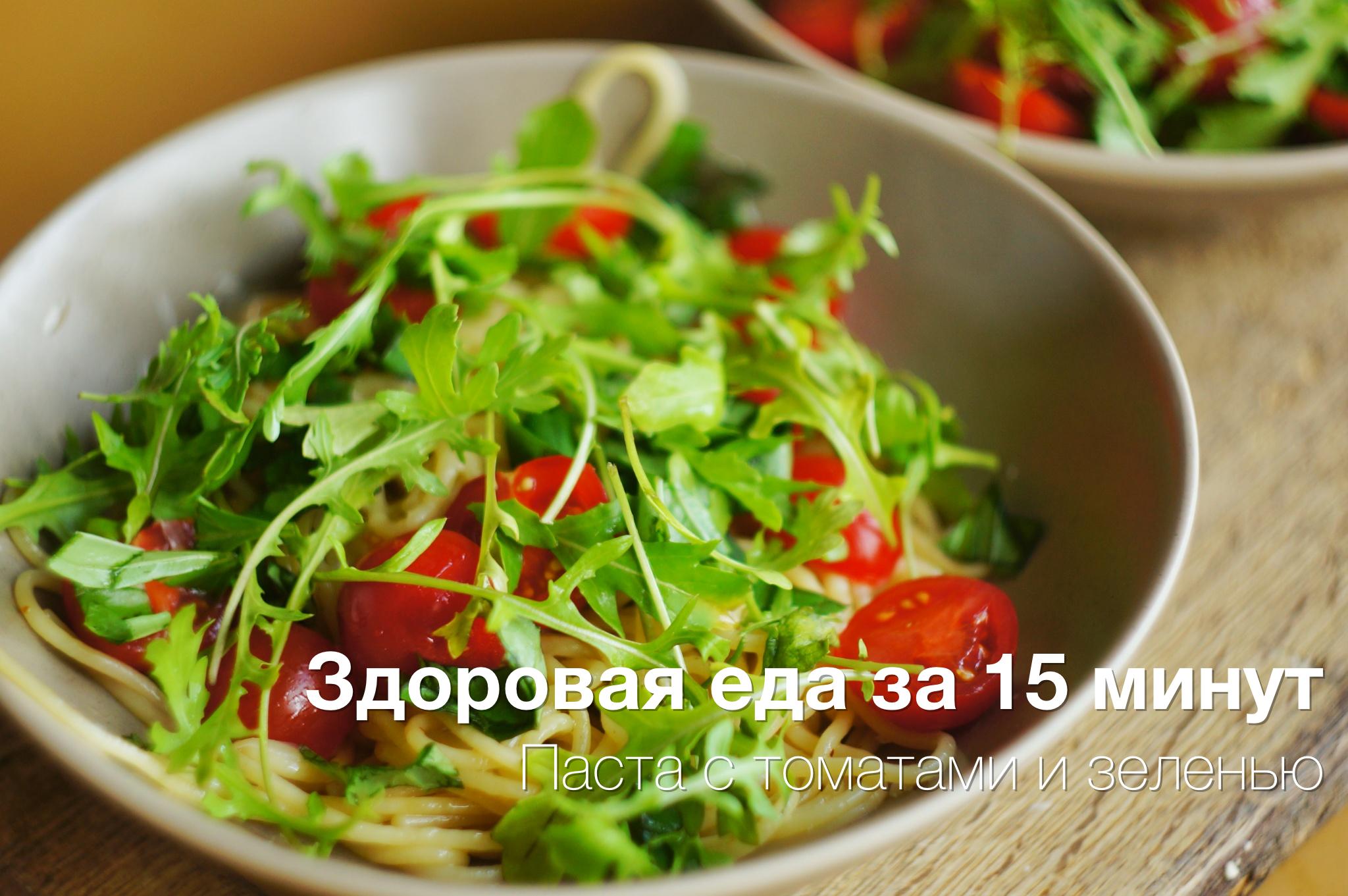 Здоровая еда за 15 минут: Как приготовить пасту с томатами и зеленью