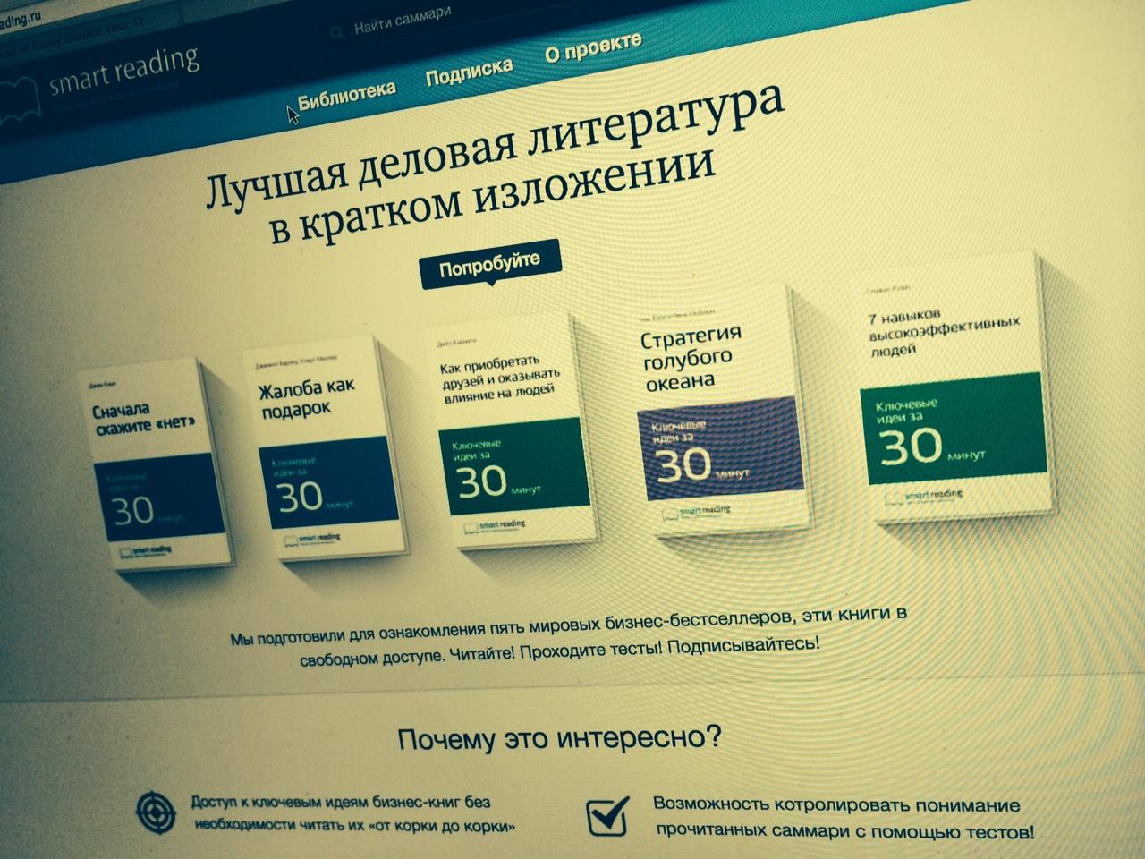 Михаил Иванов поможет читать лучшие книги за 30 минут
