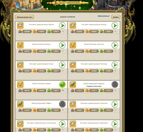 разные сервера