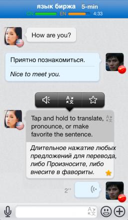 HelloTalk Language Exchange