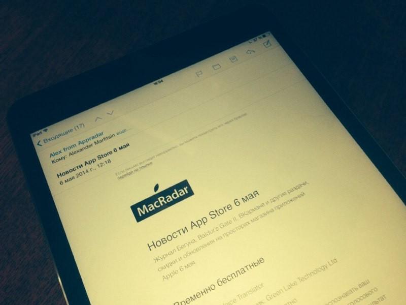 Подпишитесь на наш ежденевный дайджест лучших приложений App Store