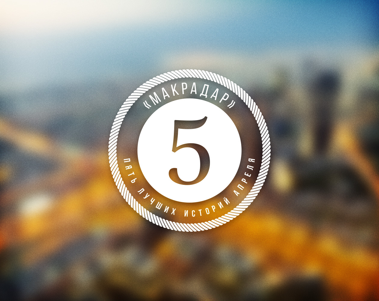 5 лучших историй апреля