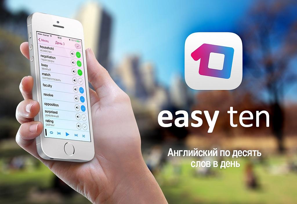 Приложение Easy ten: увеличиваем словарный запас английского