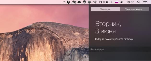 Снимок экрана 2014-06-03 в 23.36.56