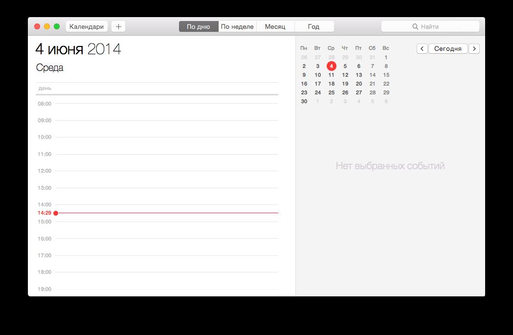 Снимок экрана 2014-06-04 в 14.29.09
