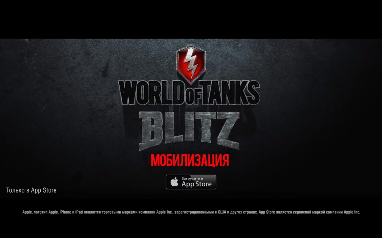 World Of Tanks официально вышла на iOS