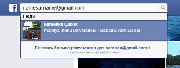 Как найти человека по электронному адресу